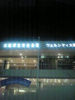 水樹奈々ツアー紀行[<br />  大阪]#06