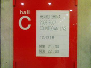 HEKIRU SHIINA 2006-2007 COUNTDOWN LIVE