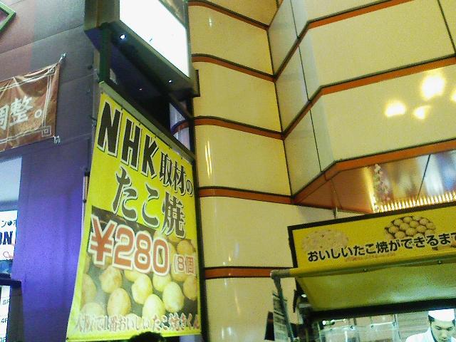 大阪で1番おいしいたこ焼きくん