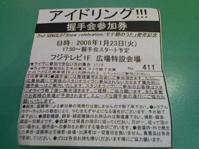 アイドリング!!! 生放送終了