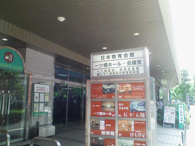 日本教育会館